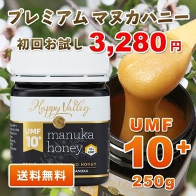 プレミアム マヌカハニー UMF 10+ 250g  初回限定 お試し価格 分析証明書付 ニュージーランド産 蜂蜜 UMF協会認定 無添加 無農薬 非加熱