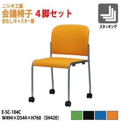 会議椅子 4脚セット E-SC-104C-4 W494×D444×H760mm SH420mm  布地 4脚セット 肘無し  送料無料(北海道 沖縄 離島を除く) 会議椅子