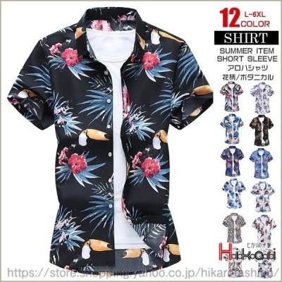 花柄シャツ メンズ 半袖シャツ アロハシャツ カジュアルシャツ 柄シャツ ボタニカル スリム 夏物 ハワイ
