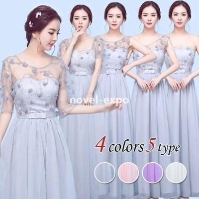 5type4colorsロングドレス演奏会カラードレス二次会花嫁結婚式披露宴ドレスパーティードレスロングドレス演奏会