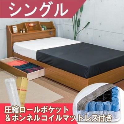 友澤木工 デザインベッド(棚 照明 コンセント 引き出し付) シングル 圧縮ロールポケット&ボンネルコイルマットレス付 ブラウン 1台(直送品)