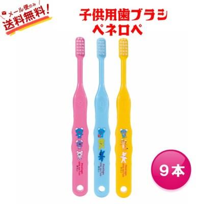 【送料無料】 Ci キャラクター 歯ブラシ ペネロペ Ci502/Ci503 9本 子供用 ハブラシ