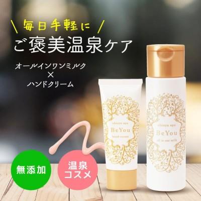Be You オールインワンミルク ハンドクリーム 無添加 日本製 温泉