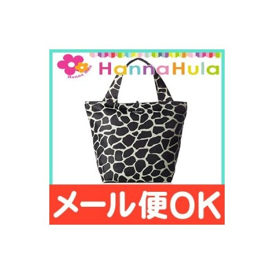 HannaHula (ハンナフラ) サブバッグ ジラフブラック 軽量 エコバッグ 折りたたみ 大容量