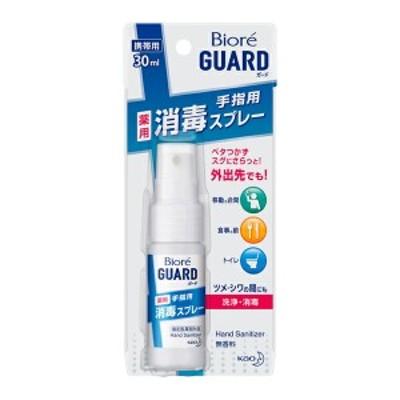 【指定医薬部外品】ビオレガード 薬用消毒スプレー [携帯用]30ml KO 花王
