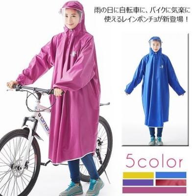 レインコート レディース メンズ 雨具 カッパ 合羽 撥水加工 通勤 自転車用レインコート 大人 レインポンチョ