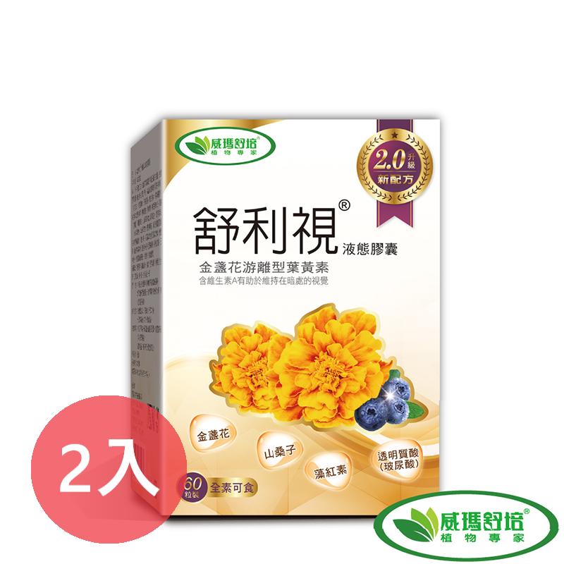 [威瑪舒培] 舒利視增量版2.0液態膠囊 (60錠/盒) (全素) 2入組