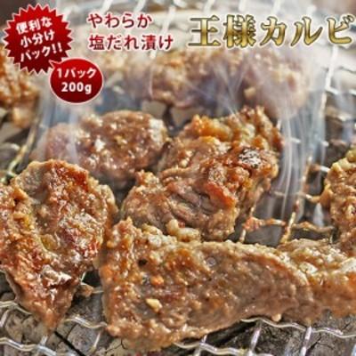 焼肉 牛 王様カルビ 塩だれ カルビ 霜降り やわらか 焼き肉 200g BBQ バーベキュ 惣菜 おつまみ 家飲み グリル ギフト 肉 生 チルド