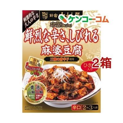 新宿中村屋 本格四川 鮮烈な辛さ、しびれる麻婆豆腐 ( 150g*2箱セット )/ 新宿中村屋