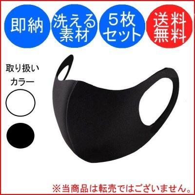 ウレタンマスク 涼しいマスク 白 洗える 5枚 大き目 子供用