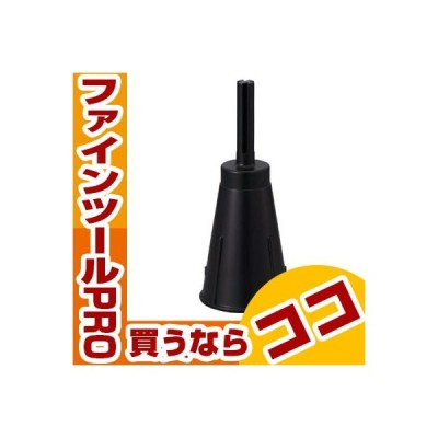 安全コーン TRUSCO 安全コーン用バリアラインコーンジョイント TCCBRJ 4989999253979 安全用品