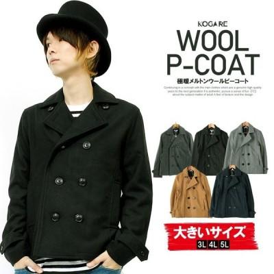 送料無料 ピーコート メンズ 大きいサイズ ウール メルトン ショート丈 Pコート コート ブルゾン ジャケット 防寒 ウールコート ビジネス