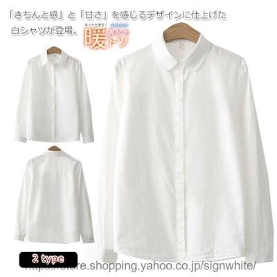 白シャツ レディース シャツ ブラウス トップス 白 カジュアルシャツ 裏ボア 無地シャツ 角襟 丸襟 シンプル 綿 コットン ナチュラル インナー