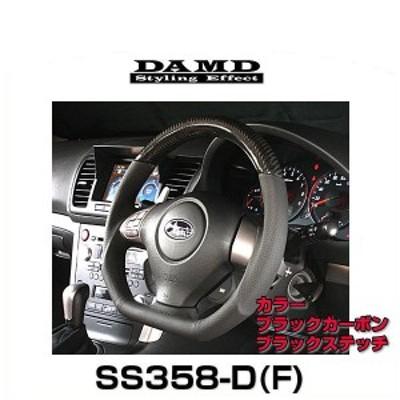 DAMD ダムド SS358-D(F) Carbon ブラックカーボン×ブラックステッチ DAMDスポーツステアリングシリーズ(受注生産品)