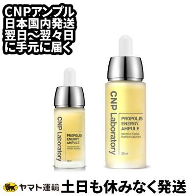 日本国内発送 [CNP] チャアンドパク Propolis Energy Ampule/15ml/CNP Laboratory/プロポリスアンプル/セラム/韓国コスメ /最低価格/美容液