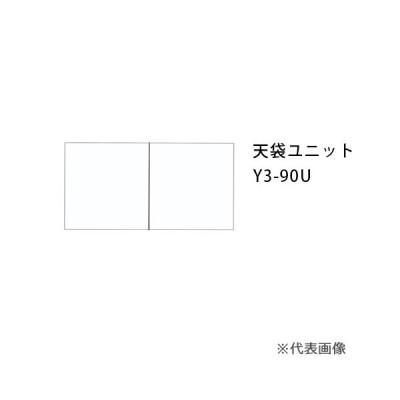 ###マイセット【Y3-90U】Y3 ベーシック 玄関収納 天袋ユニット 間口90cm