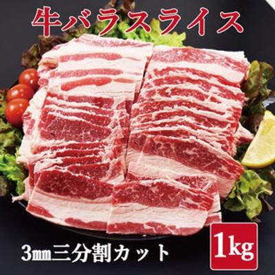 【1kg】牛バラスライス3mmカット