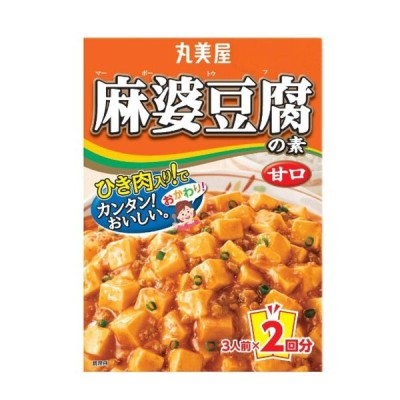 ネコポス発送 選べる 丸美屋 麻婆豆腐の素 麻婆茄子の素 5種類から2種類 計2個 ペイペイ消化