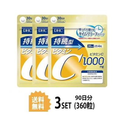 【送料無料】【3パック】 DHC 持続型ビタミンC 30日分×3パック (360粒) ディーエイチシー 【栄養機能食品(ビタミンC)】