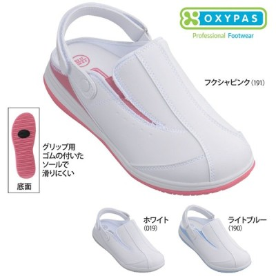 ナースシューズ OX-3003 「オキシパス」 IRIS(アイリス)女性用 合成皮革 医療用靴