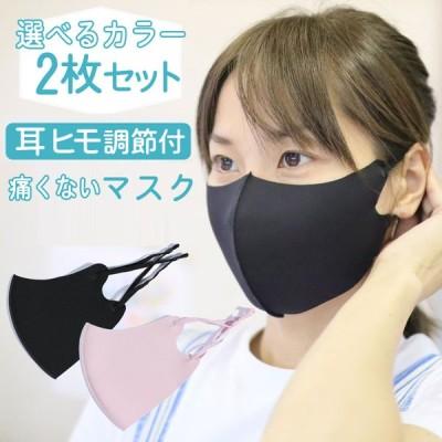 マスク ヒモ 2枚セット 調節 洗える 立体マスク 洗えるマスクひも痛くない 男女兼用 ピンク