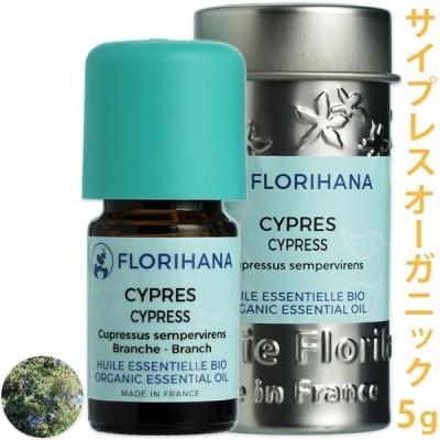 サイプレス オーガニック 5g (糸杉 イトスギ)(フロリハナ) (精油 エッセンシャルオイル アロマオイル アロマテラピー)