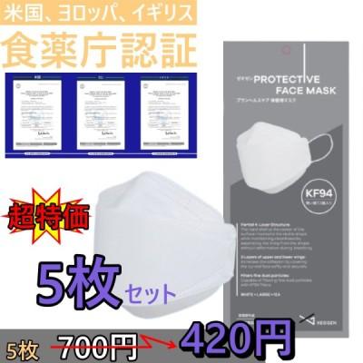 KF94 マスク 韓国製 5枚セット不織布 立体構造 白 使い捨てマスク 4層構造 息苦しくない 3D マスク 個別包装 ウイルス 飛沫対策