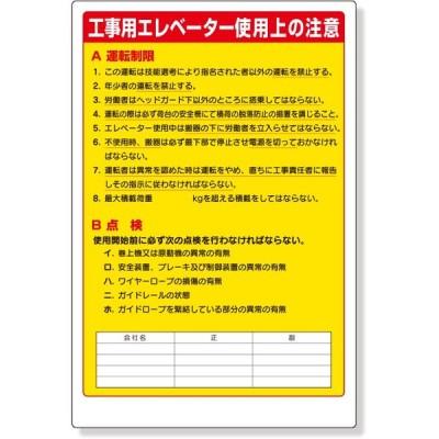 リフト関係標識 リフト関係標識工事用エレベータ|331-05A