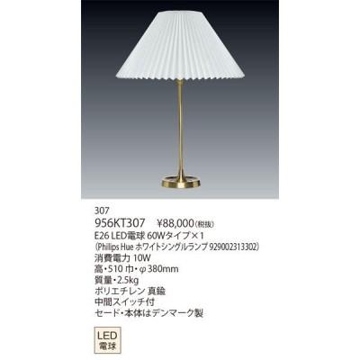 【送料無料】ヤマギワ「956KT307」LEDテーブルスタンド/(レ・クリント)/(956307)LED照明