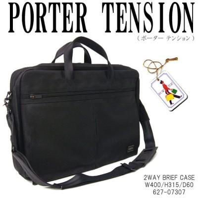 吉田カバン ポーター ビジネスバッグ 627-07307 メンズ B4対応 ブリーフケース 2way ブラック PORTER TENSION テンション リクルートバッグ