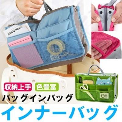 バッグインバッグ インナーバッグ レディース ミニバッグ かばんの中にバッグ 男女兼用 トラベルポーチ ネコポス送料無料