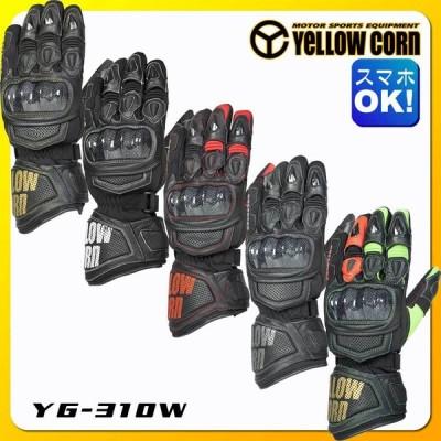 イエローコーン YG-310W バイク オートバイ グローブ 秋 冬 防寒 ウインター スマホ対応 YG310W