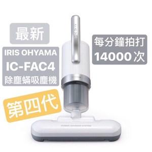 日本IRIS大拍 IC-FAC4 5.0升級版 雙氣旋超輕量除蟎吸塵器