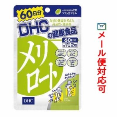 【メール便選択可】 DHC メリロート 120粒(60日分)