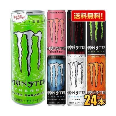 クーポン配布中 送料無料 モンスターエナジードリンクシリーズ 355ml缶×選べる24本入
