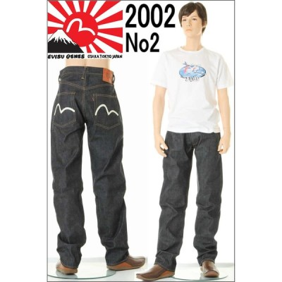 エヴィスジーンズ No2 2002 カモメ リラックスフィットストレート ヴィンテージデニム EVISU JEANS No2 2002 RELAXED FIT
