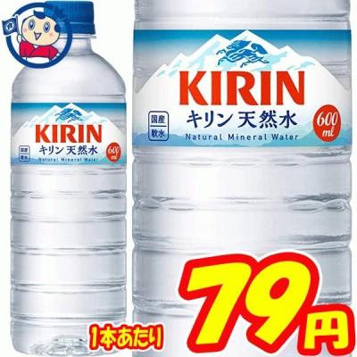 キリン 天然水 600ml×24本 1ケース 発売日:2020年10月13日 2ケースまで送料1配送分