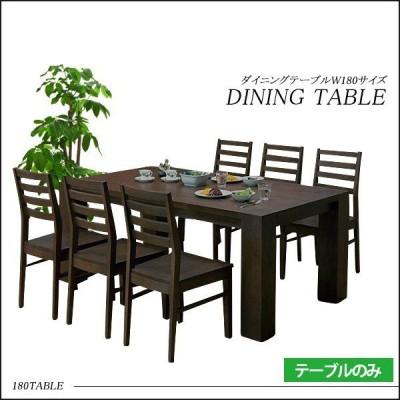 ダイニングテーブル テーブル おしゃれ 6人用 モダン 食卓テーブル リビングテーブル ダイニング 北欧 幅180cm 大型