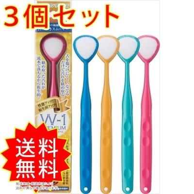 3個セット 舌みがきスムーザーW-1PREMIUM SHIKIEN 歯ブラシ まとめ買い 通常送料無料