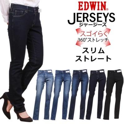 SALE EDWIN エドウィン ジャージーズ ジーンズ カラーパンツ レディース スリムストレート エドウイン JERSEYS ER132L