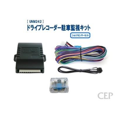 ドライブレコーダー駐車監視キット ショックセンサーセット Ver1.0