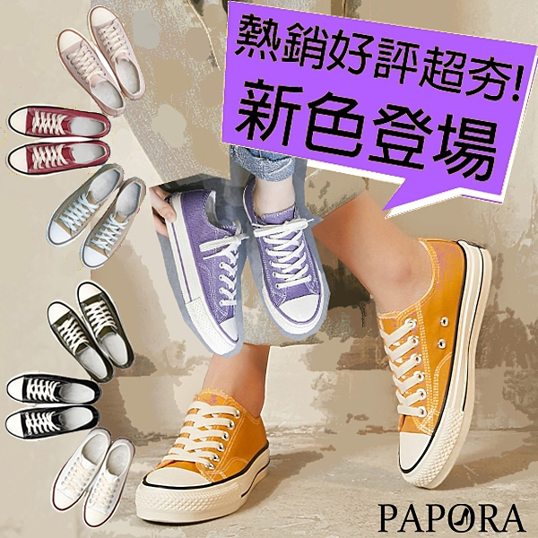 PAPORA新色香紫情侶款大尺碼經典款平底休閒帆布小白鞋K315卡其/黑/白/粉/綠/紅/黃/紫