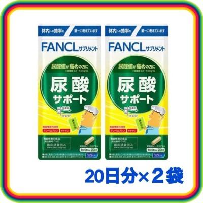 FANCL ファンケル 尿酸サポート 20日分×2袋 キトサン 健康診断 尿酸