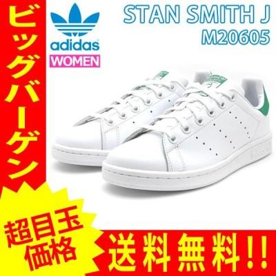 ^アディダス スタンスミス レディース ジュニア スニーカー adidas STAN SMITH J S77178 BY9984 【ads22】【ads56】^