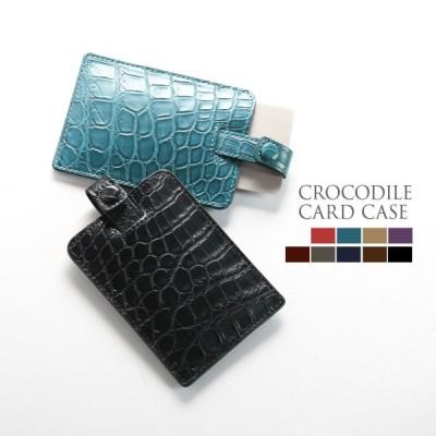 クロコダイル カードケース メンズ カードが飛び出る HCP マット 加工 本革 薄型 名刺入れ 全9色(06001521-mens-1) 『ギフト』