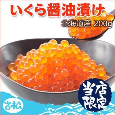 いくら醤油漬け 200g 北海道産 送料別 お取り寄せグルメ