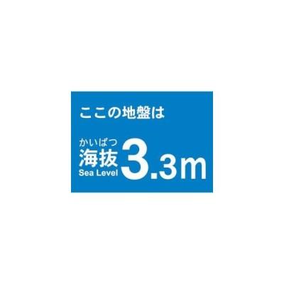 【メール便選択可】海抜ステッカー 3.3m (2枚入) TKBS-33