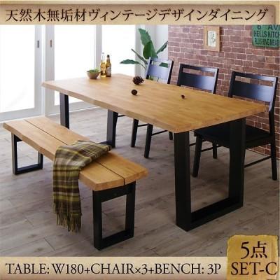 ダイニングセット 天然木 無垢材 ヴィンテージ5点セット(テーブル+チェア3脚+ベンチ1脚) ベンチ3人掛け 幅180