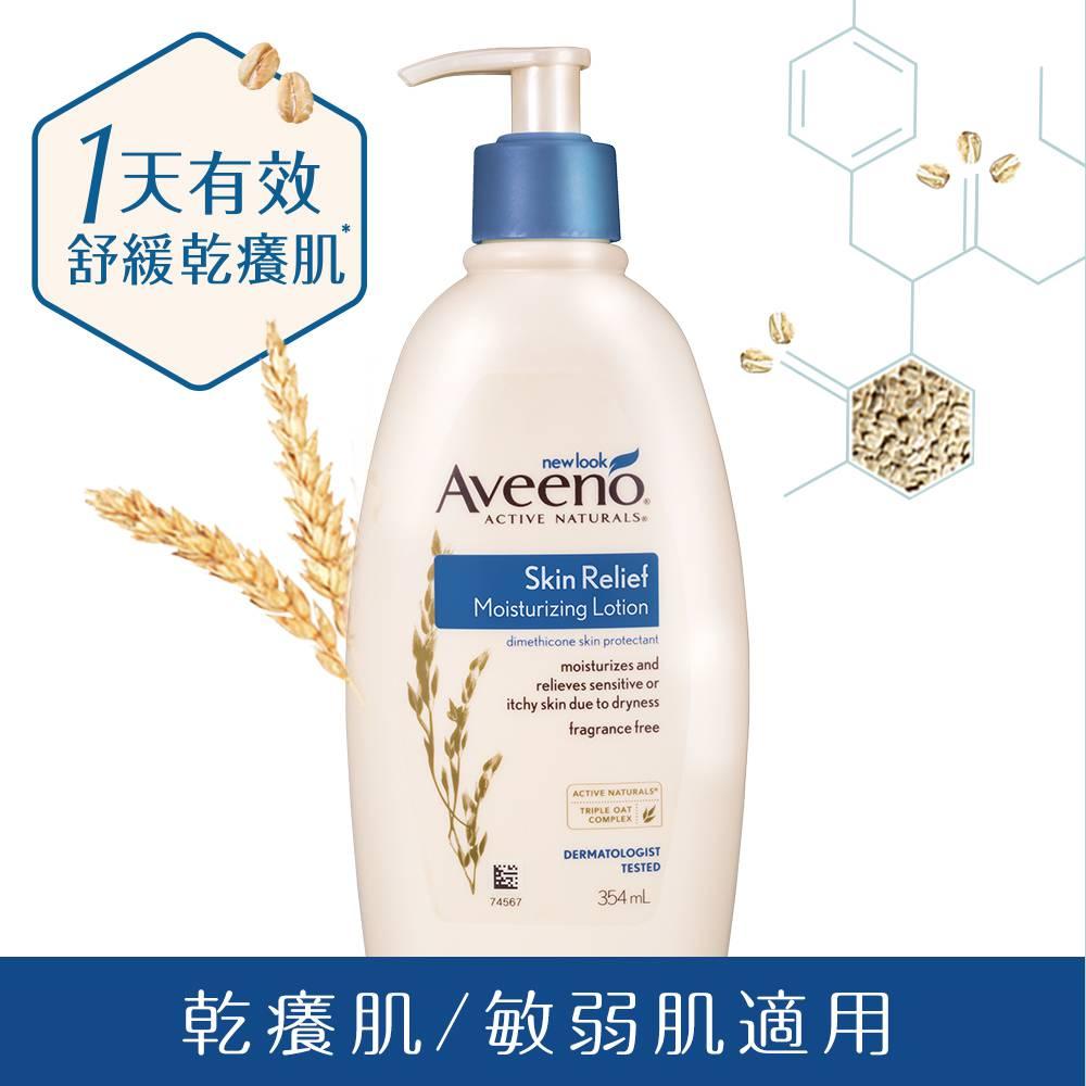 Aveeno艾惟諾燕麥高效舒緩保濕乳354ml