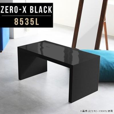 座卓 テーブル 座卓テーブル 和風 和室 鏡面 黒 ブラック おしゃれ ちゃぶ台 和 ローテーブル スリム 高級感 モダン Zero-X 8535L black